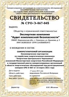 Свидетельство СРО 2015-06-17