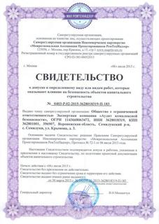 Свидетельство с приложением (2015-07-06)